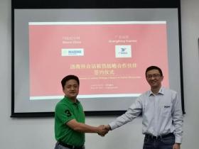 广东远沃与玛连尼签署战略合作协议