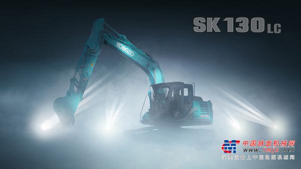 神钢欧洲公司推出新型挖掘机SK130LC-11