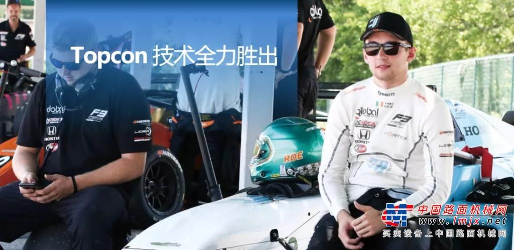 ICT智能施工|拓普康迈入方程式国际赛车领域 【有奖互动】