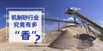 """【每周话题】机制砂行业,究竟有多""""香""""?"""