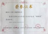 """积极响应国家绿色生产政策,捷尔杰(天津)设备有限公司荣获天津市环境保护企业""""领跑者""""称号"""