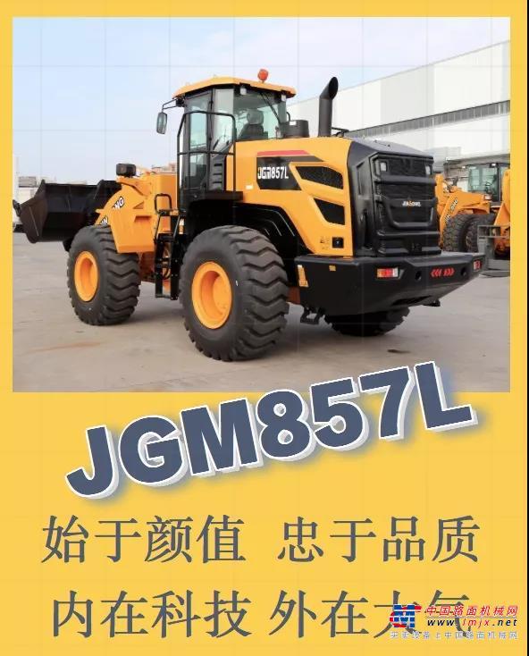始于顏值 忠于品質!晉工新一代輪式裝載機JGM857L