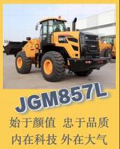 始于颜值 忠于品质!晋工新一代轮式装载机JGM857L