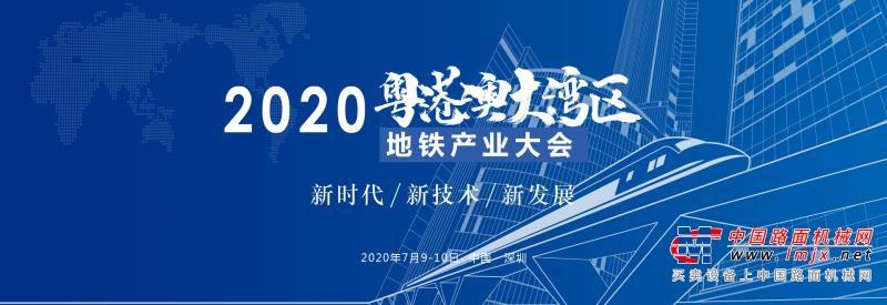 2020粤港澳大湾区地铁产业大会将于2020年7月9-10日在深圳隆重召开