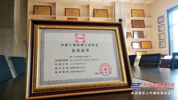 """岳首筑机获批成为""""中国工程亚搏直播视频app工业协会工业互联网分会""""会员单位"""