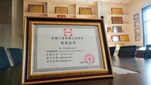 """岳首筑机获批成为""""中国工程机械工业协会工业互联网分会""""会员单位"""
