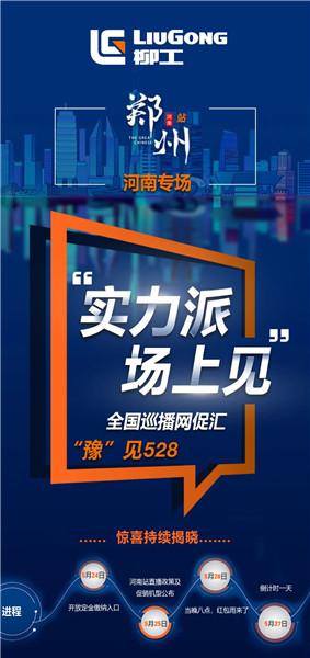 """柳工:購機福利   河南專場—""""豫""""見528!促銷政策大解密!"""