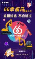 66幸福日,KATO加藤小挖直播钜惠,史无前例