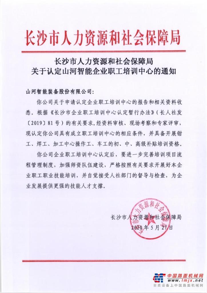 山河智能成功通过长沙市企业职工培训中心认定