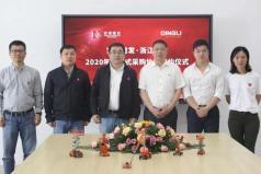 宏信建发与浙江鼎力签订2020年度臂式采购协议