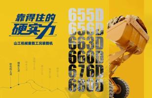 山工机械重载工况装载机选购指南(一)