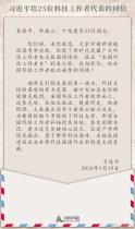 谭旭光收到总书记的回信