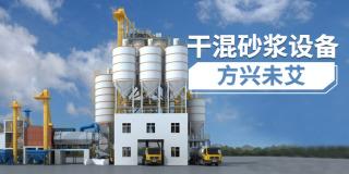 【每周话题】干混砂浆设备 方兴未艾