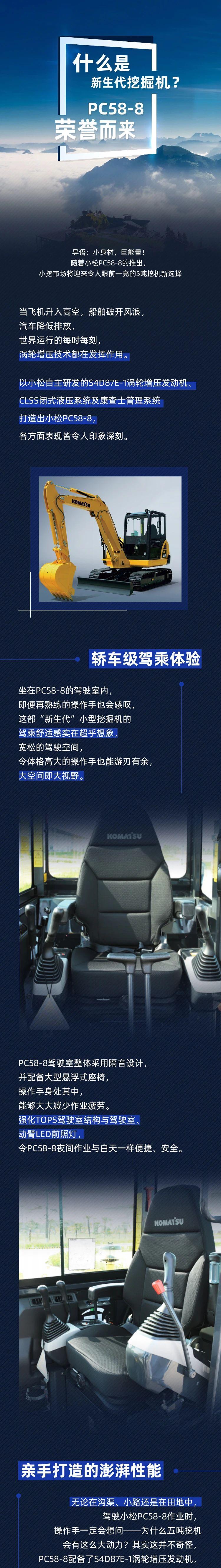 小松:什么是新生代挖掘機?PC58-8榮譽而來