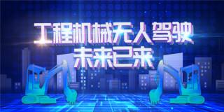 【每周话题】工程机械无人驾驶:未来已来?