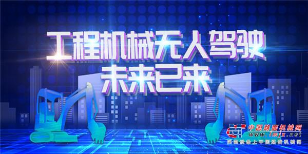 【每周话题】工程亚搏直播视频app无人驾驶:未来已来?