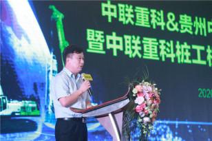 共建共赢丨中联重科桩工亚搏直播视频app贵州保障中心盛大开业