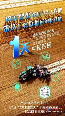 无人驾驶VS智慧农场|雷沃地头直播间带你一起探访!