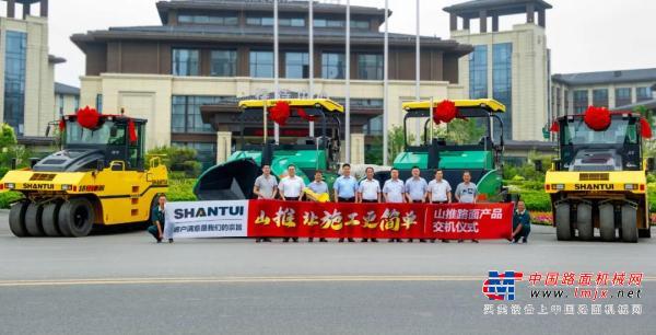 山推成套路面产品交机仪式在河南举行