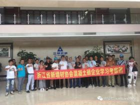 浙江省新墙材协会考察团莅临三联机械,共谋新墙材绿色发展之路