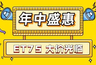 威克诺森年中盛惠——ET75夏日GO!