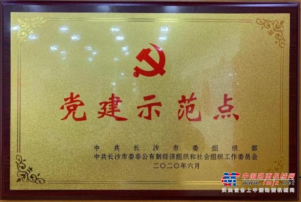 祝贺!三一集团党委荣获长沙市