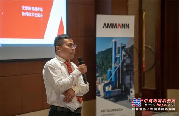 安迈在徐州举办沥青搅拌设备技术交流会