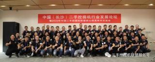 2020第一、二季度中国二手挖掘机联盟优秀理事会员名单公布