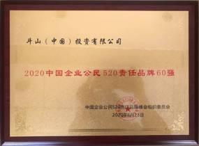 """斗山荣登""""2020中国企业公民520责任品牌60强""""榜单"""