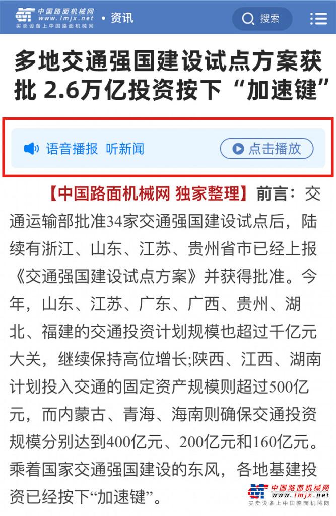 中国路面亚搏直播视频app网推出智能AI语音播报功能 资讯阅读带来全新体验