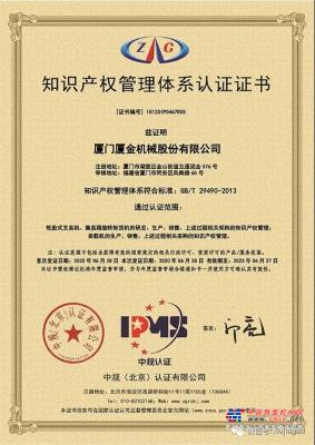 厦金叉装机等产品通过知识产权管理体系认证