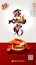 国机重工常林 | 我心向党 庆祝中国共产党成立99周年