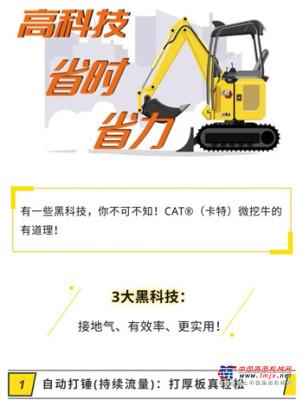 一波动画,趣解CAT®(卡特)微挖黑科技