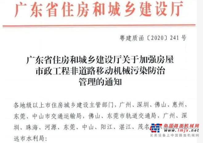 广东:工程机械必须登记备案一机一牌方可进场施工