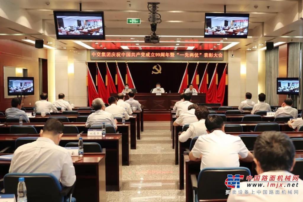 """西筑公司认真组织参加、收看中交集团庆祝中国共产党成立99周年暨""""一先两优""""表彰大会"""