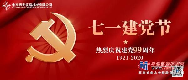 热烈庆祝建党99周年,西筑人向党献上生日祝福!
