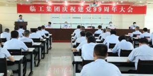 临工集团庆祝建党99周年大会隆重举行