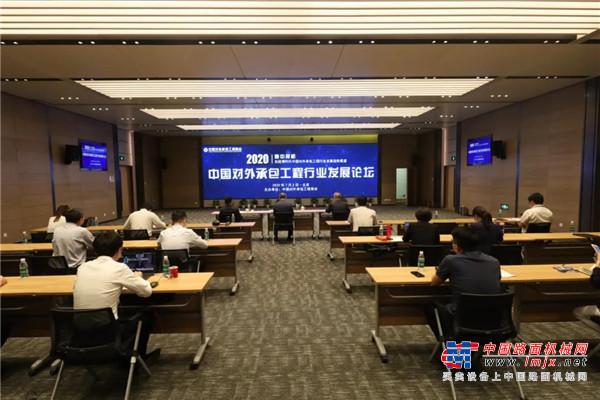 2020中国对外承包工程行业发展论坛成功举行