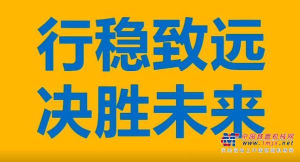 我们如约而至,bauma CHINA 2020主题口号发布