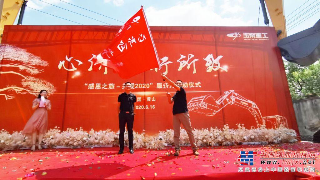 玉柴重工2020年感恩之旅服务月启动仪式授旗活动