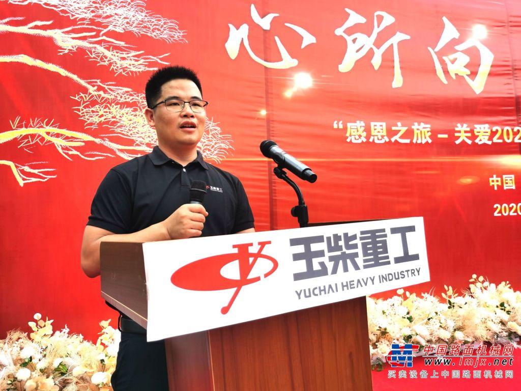 玉柴重工营销中心总经理卢金成致辞
