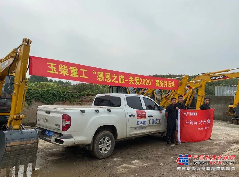 玉柴重工2020年感恩之旅服务月启动仪式——浙江