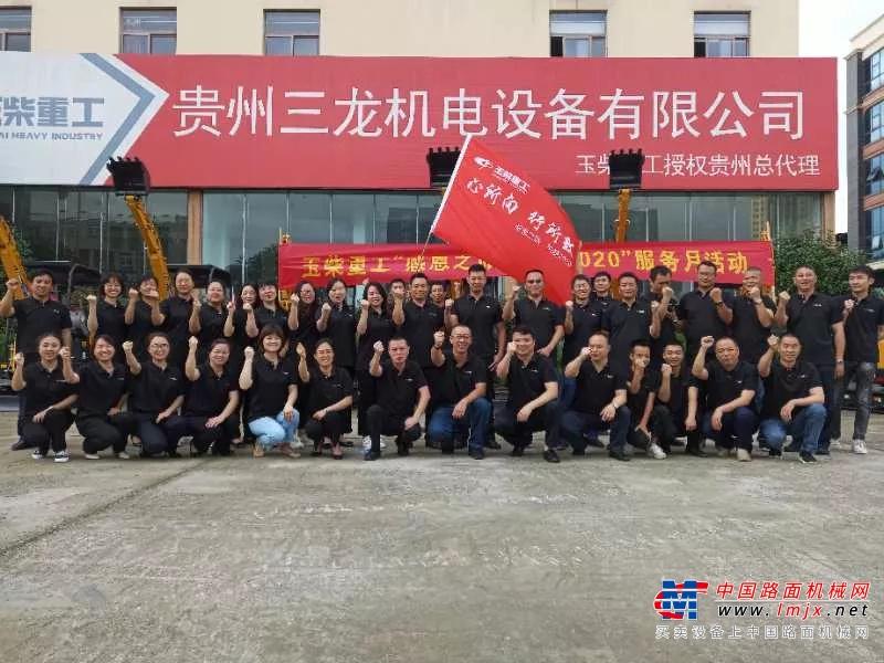 玉柴重工2020年感恩之旅服务月启动仪式——贵州
