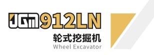 晋工轮挖JGM912LN,配网施工请选它!