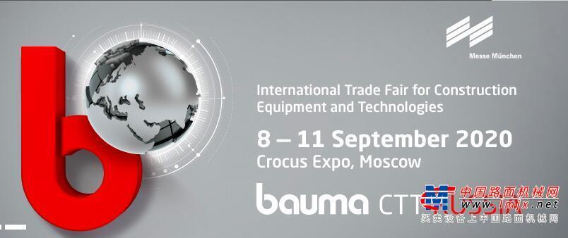 俄罗斯国际建筑及工程机械展览会(Bauma CTT RUSSIA 2020)宣布取消举办!