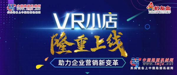 VR小店上线助力企业营销新变革