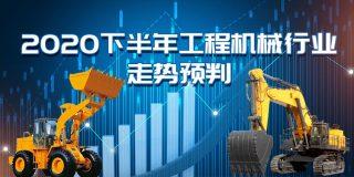 【每周话题】洞察市场:2020下半年工程机械行业走势预判