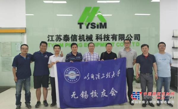 哈工程校友会无锡企业家到访泰信亚搏直播视频app