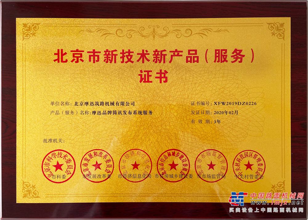 再获殊荣!中国路面机械网获《北京市新技术新产品(服务)证书》