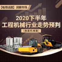 【每周话题】2020下半年工程机械行业走势预判(路面机械篇)